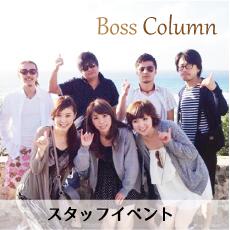 under_bosscolumn_top
