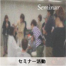 under_seminar_top