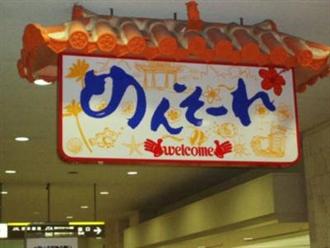 社員旅行!in 沖縄 1