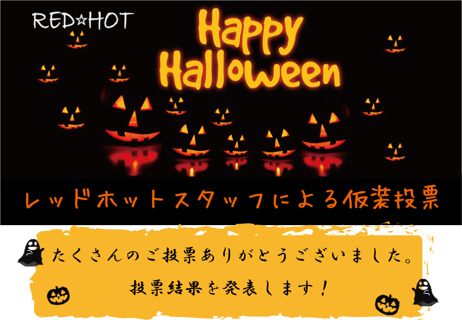halloween_top