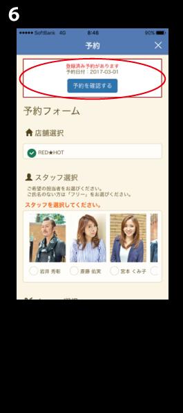 yoyaku-ki09